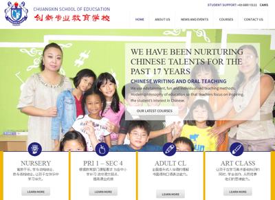 Chuangxin School of Education