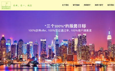Dandelion Professional Chinese Education Hub