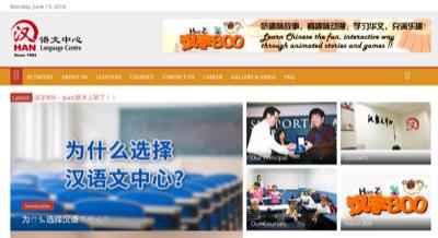Han Language Centre
