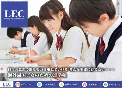 Leading Education Centre