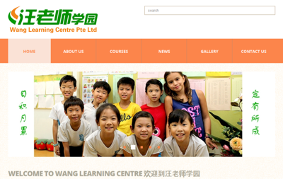 Wang Learning Centre