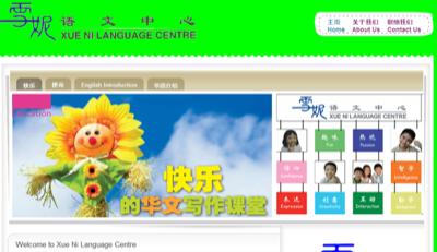 Xue Ni Language Centre